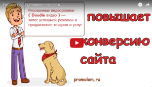 videoroliki-dlya-sajta
