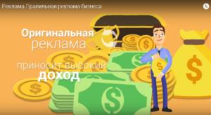 prodvizhenie-cherez-video