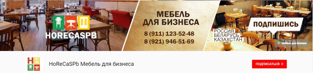 Шапка канала Ютуб. Пример